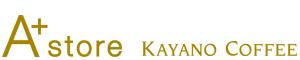 A+storeエープラスストア KAYANO COFFEEカヤノコーヒー